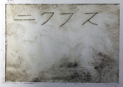 Kunst 9+10 Bild 8 - Radierung